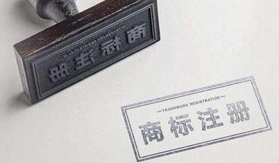 姓名申请商标注册需要注意什么