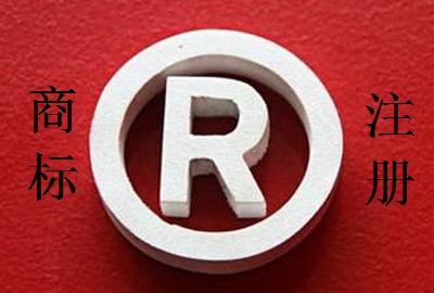 商标注册申请中的一些问题