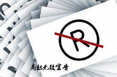 注册商标无效宣告