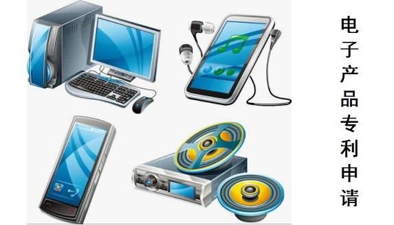 电子产品专利申请