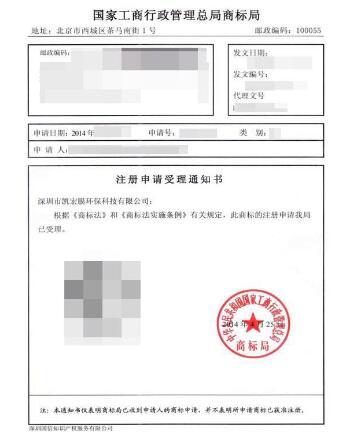 商标注册受理通知书