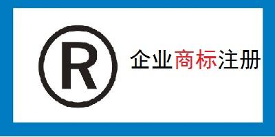公司商标注册