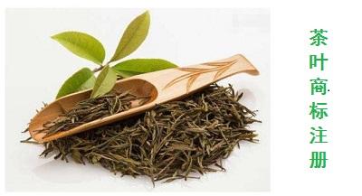 茶叶商标注册