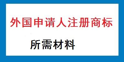 外国申请人注册商标材料