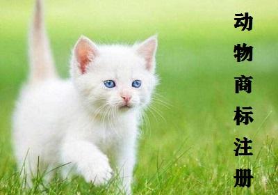 动物商标注册