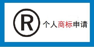 个人商标注册