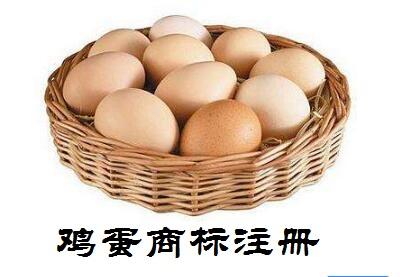 鸡蛋商标注册