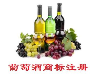 葡萄酒商标注册
