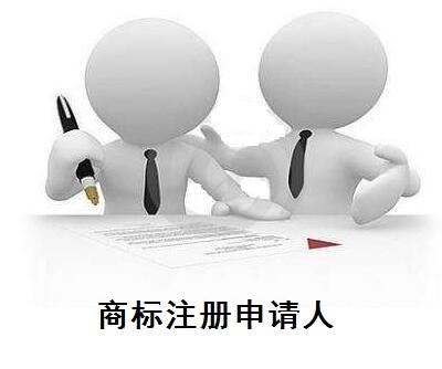 商标注册申请人