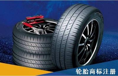 轮胎商标注册