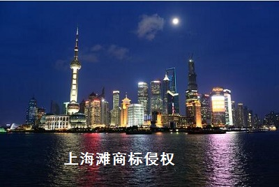 上海滩商标侵权