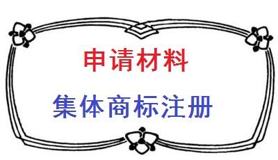 集体商标申请材料