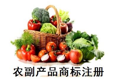 农副产品商标注册