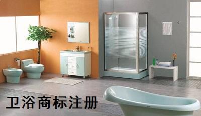 卫浴商标注册