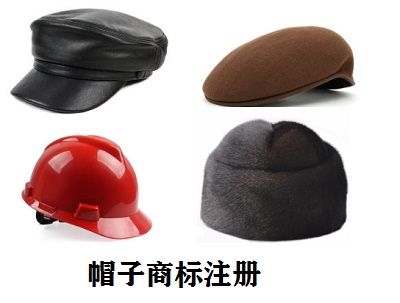 帽子商标注册分类