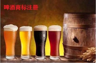 啤酒商标注册类别