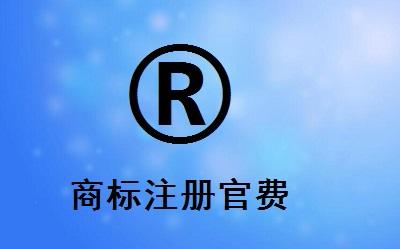 商标注册官费