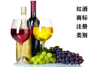 红酒商标注册类别