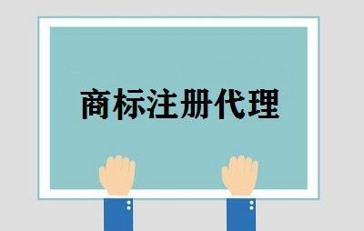 商标注册代理业务