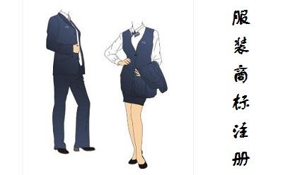 服装商标注册