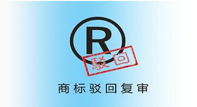 <a href=http://www.yuanzhibj.com/shangbiao/bhfs.html target=_blank class=infotextkey>商标驳回复审</a>后多久下裁定