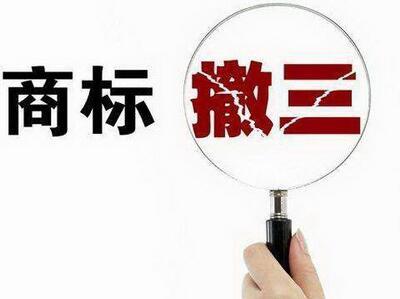 <a href=http://www.yuanzhibj.com/shangbiao/sbcs.html target=_blank class=infotextkey>商标撤三</a>