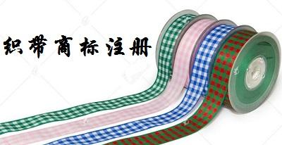 织带商标注册