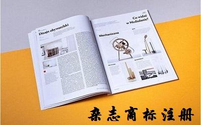 杂志商标注册